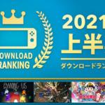 【Switch】2021年 上半期ダウンロードランキング