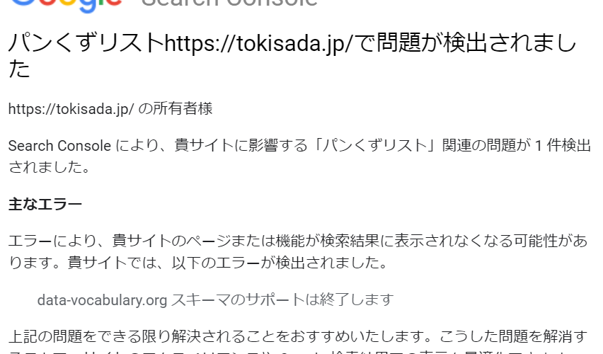 【LION BLOG】動画の縦伸びとdata-vocabulary.org のエラー直した話