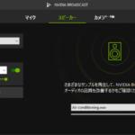 【ノイズ除去】NVIDIA BROADCASTを導入しました