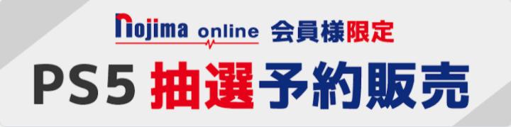 ノジマオンラインでPS5抽選販売(7/31まで)