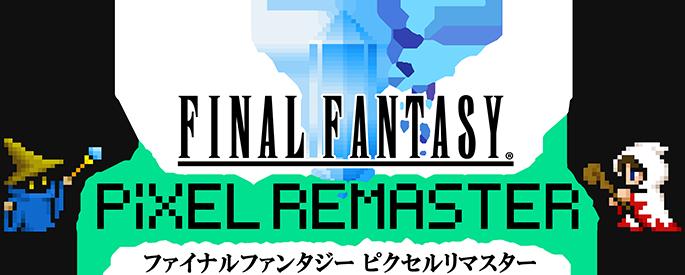 【FF ピクセルリマスター】追加機能などの新情報
