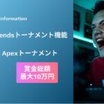 【Apex】「GauG」に「トーナメント機能」が追加。賞金総額最大10万円の大会