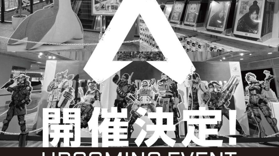 【Apex】ポップアップストアが渋谷と大阪なんばで開催決定!