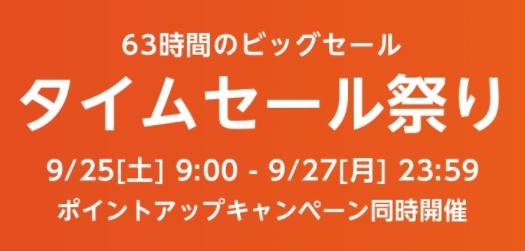 【Amazonタイムセール】9/25[土]9:00-9/27[月]23:59まで!オススメ商品